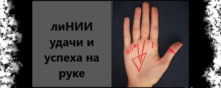 Линии удачи и успеха на руке — значение в хиромантии с расшифровкой