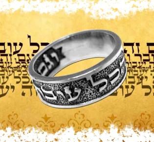 Кольцо Соломона — о чем гласит надпись на кольце