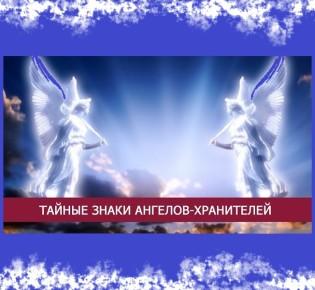 Знаки Ангелов и получение от них помощи