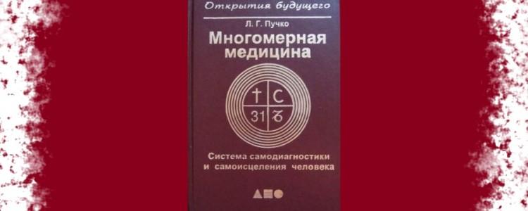Многомерная медицина Л.Г. Пучко — книги и методики
