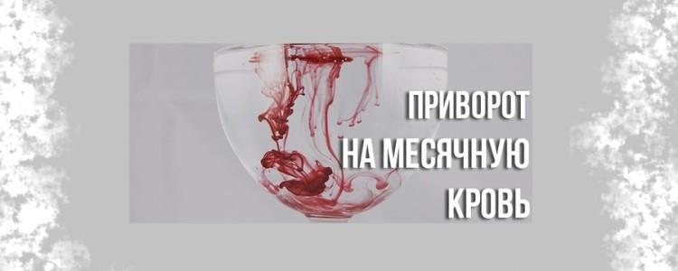 Приворот на месячную кровь и его последствия для мужчины