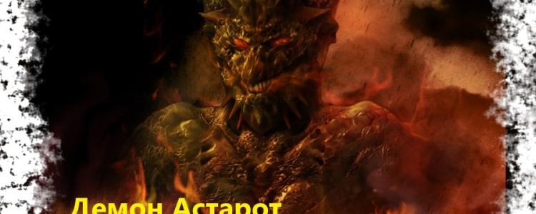 Демон Астарот — самый сильный повелитель адских легионов