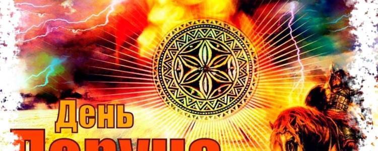 Перунов День — славянский праздник воинов и земледельцев