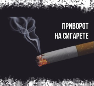Приворот на сигарете в домашних условиях
