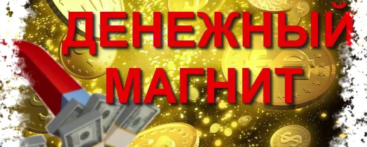 Талисман денежный магнит — средство избавления от безденежья