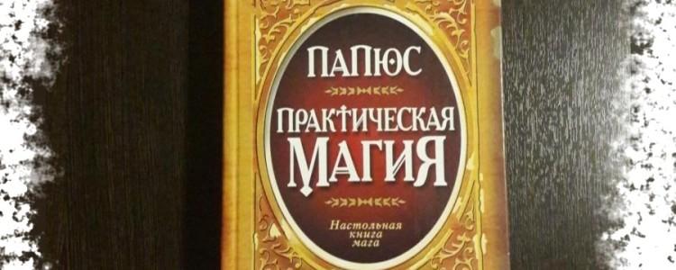 Книги Папюса по практической магии, колдовству и оккультизму
