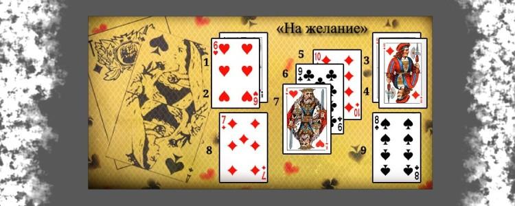 Гадание на картах на желание — игральные карты и Таро