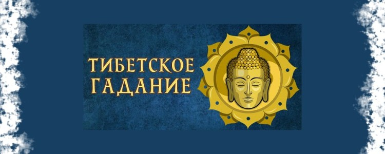 Тибетское гадание Мо — бесплатное гадание на кубиках