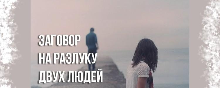 Заговоры на разлуку и разрыв любовных отношений