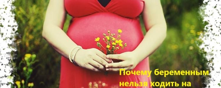 Почему беременным нельзя ходить на кладбище — приметы и суеверия