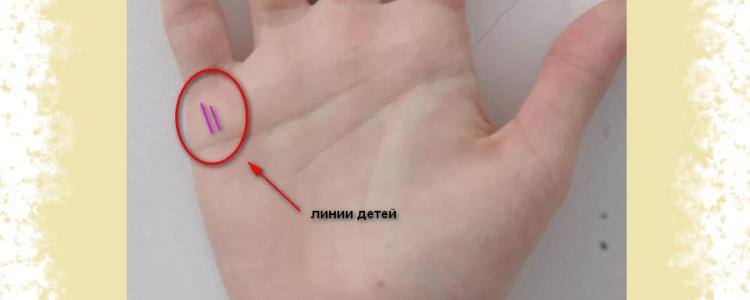 Линия детей на руке — расшифровка с разьяснениями