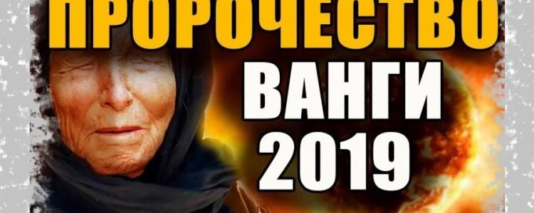 Пророчества и предсказания Ванги об Украине на 2019 год