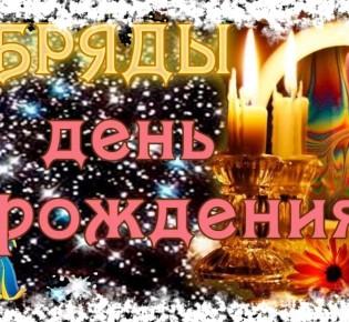 Заговоры в день рождения на желания, удачу и богатство