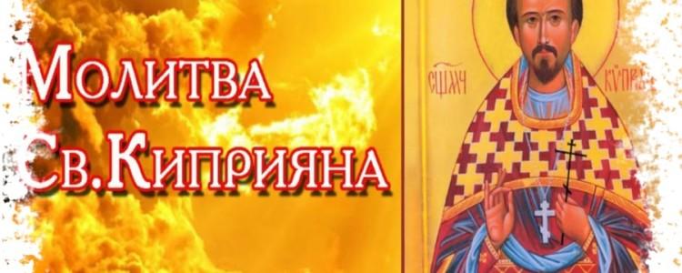 Молитва Киприана от порчи, сглаза и колдовства — самая сильная