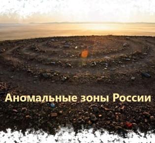Аномальные зоны России и её гиблые места