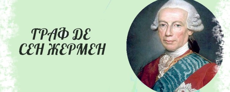 Граф Сен Жермен — тайны и легенды о великом алхимике и оккультисте