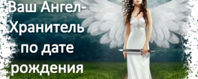 Ангел Хранитель по дате рождения в православии
