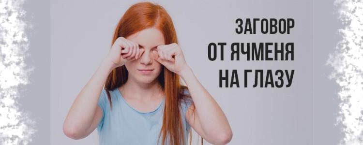 Заговор от ячменя на глазу — лечение народными средстваим