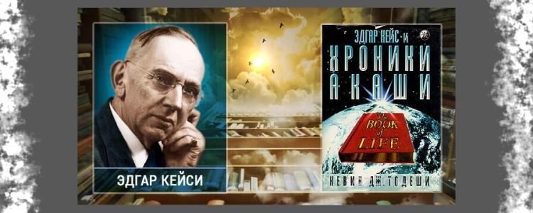 Книги Эдгара Кейси — как развить сверхспособности человека