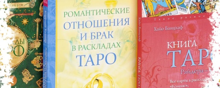 Лучшие книги по Таро рекомендуемые новичкам и продвинутым тарологам