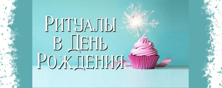 Обряды и ритуалы в день рождения на исполнение желаний