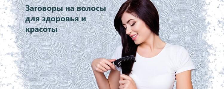 Заговоры на волосы для здоровья и красоты
