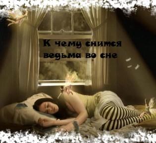 К чему снится ведьма во сне женщине и мужчине — толкование сновидения