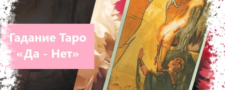 Гадание Таро «Да — Нет» — значение и толкование карт