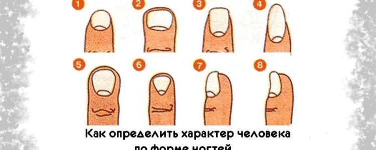 Как определить характер человека по форме ногтей на пальцах