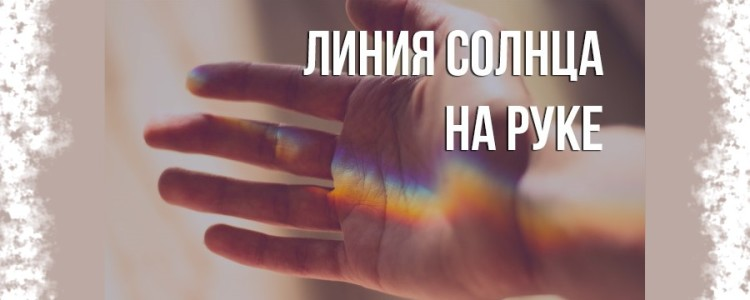 Линия счастья на руке — значение в хиромантии с расшифровкой