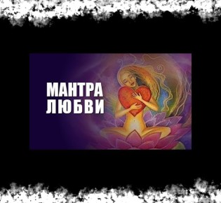 Мантра любви — мощное средство привлечения любви в вашу жизнь