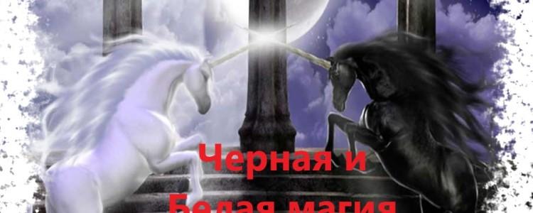 Черная и Белая магия — основные виды и различия колдовства