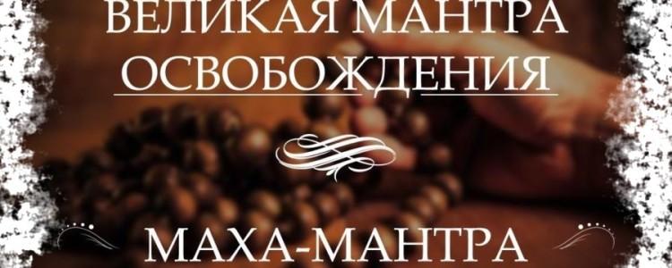 Маха мантра — молитва прямого обращения к Богу