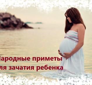 Народные приметы для зачатия ребенка и про беременность