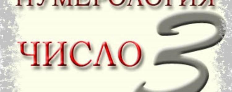 Число 3 в нумерологии и её значение в жизни человека