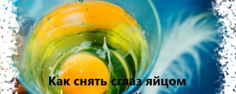 Как снять сглаз яйцом и водой самостоятельно