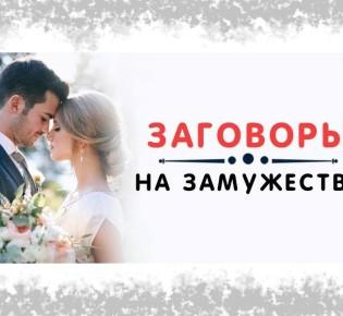 Заговоры на замужество — как удачно выйти замуж