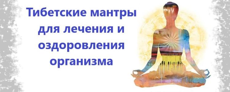 Тибетские мантры для лечения и оздоровления организма