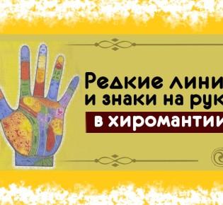 Редкие знаки на руке — их толкование и значение в хиромантии