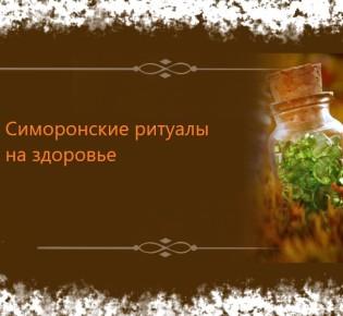 Симоронские ритуалы на здоровье в домашних условиях