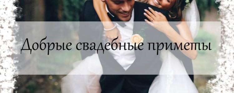 Свадебные приметы по месяцам — когда самое удачное время для замужества?