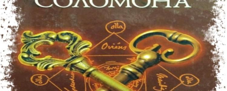 Большой и Малый Ключ Соломона — книга магии и колдовства