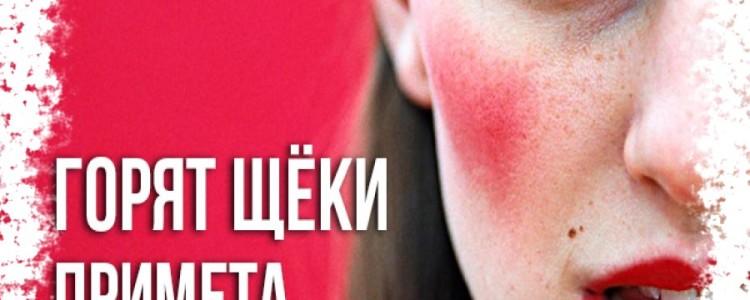 К чему горят щеки — приметы и суеверия по дням недели