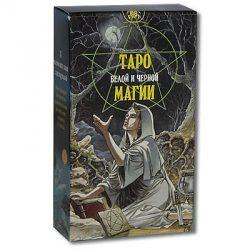 Языческое Таро, или Таро Белой и Черной Магии