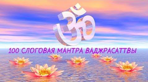 100 слоговая мантра Ваджрасаттвы