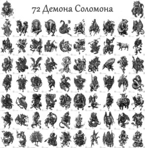 72 Демона Гоэтии