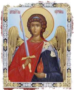 В чем и кому помогает архангел Уриил