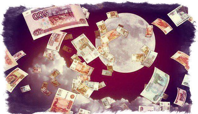 белая магия для привлечения денег