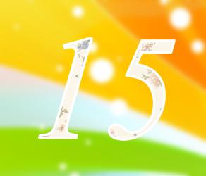 число 15 в нумерологии -символ удачи, счастья и богатства