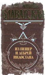 Книга Блаватской «Из пещер и дебрей Индостана»